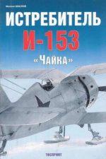 Чайка истребитель – Читать онлайн «Истребитель И-153 «Чайка»» автора Маслов Михаил Александрович — RuLit