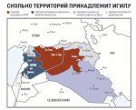 Контролируемые территории игил – Сколько территорий сейчас принадлежит ИГИЛу. Карта. Военные успехи джихадистов говорят о том, что победить их удастся нескоро, если вообще удастся. Их цель — создать собственное государство-халифат на территории мусульманских стран | Мир