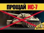 Что апнули ис 7 – СРОЧНЫЙ АП ИС-7!! ЧТО БУДЕТ С ИС-7 В 2018 ГОДУ!? — Видео Обзоры Гайды танков World of Tanks!