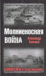 Шпонек генерал – Читать онлайн «Гитлер идет на Восток (1941-1943)» автора Карель Пауль — RuLit