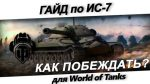 Ис 7 в world of tanks – Подробный гайд с видео по ИС-7 с тактикой боя, прокачкой умения и установленными модулями, зоны пробития и слабые места в году