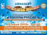 Самолет e170 – Первый Embraer S7 внутри и снаружи. Презентация в Новосибирске (25 фото) — Максим Бугаев