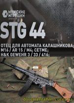 Штурмовая немецкая винтовка штурмгевер – Мужские игрушки — Штурмовая винтовка «Штурмгевер» StG 44 Оружие, вооружение,Армия документальные фильмы онлайн смотреть бесплатно