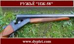 Ружье иж 58 16 калибр – Жизнь охотника. Ружьё ИЖ-58. Характеристика и анализ модели