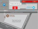 Терминал аэроэкспресс шереметьево – Где найти расписание аэроэкспресса в Шереметьево? — Путешествия и география