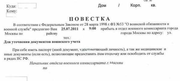 Образец акта об отказе получения повестки из военкомата preview